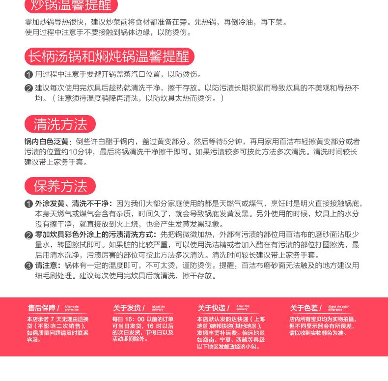 温馨煎锅详情页 (32).png