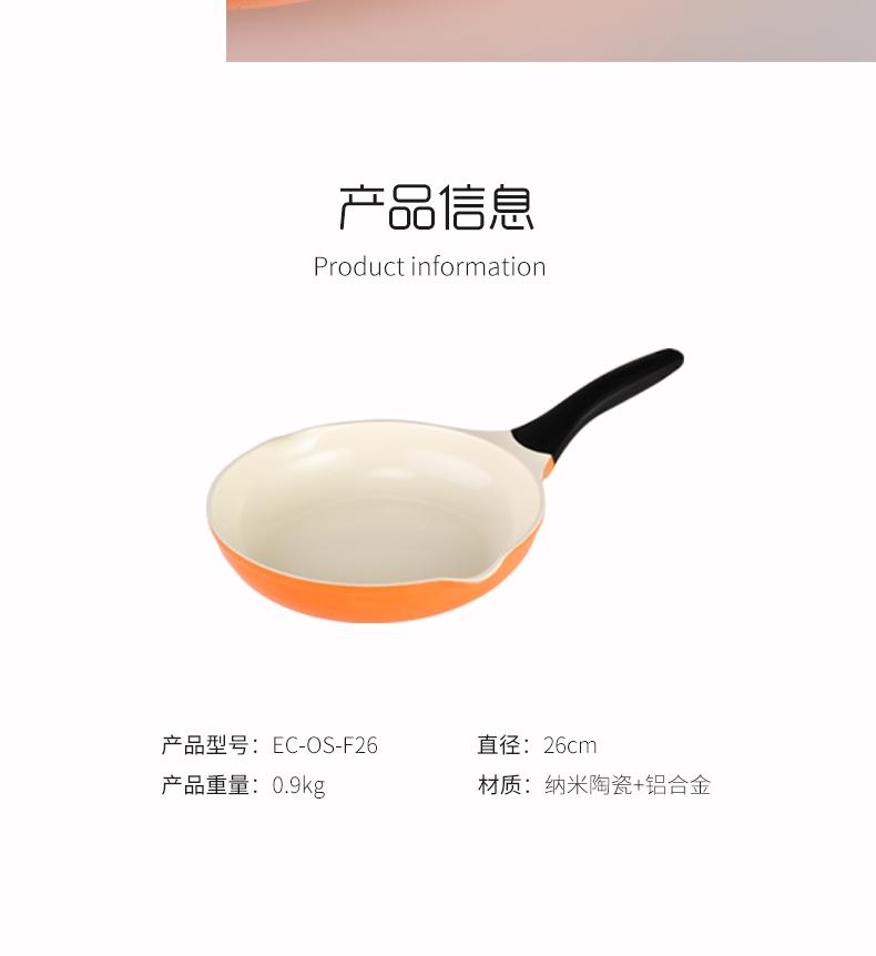 橙色煎锅详情页 (15).jpg