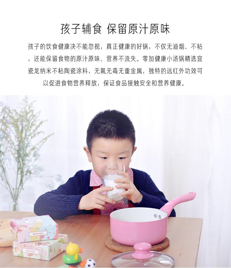 粉色奶锅详情页_03.jpg