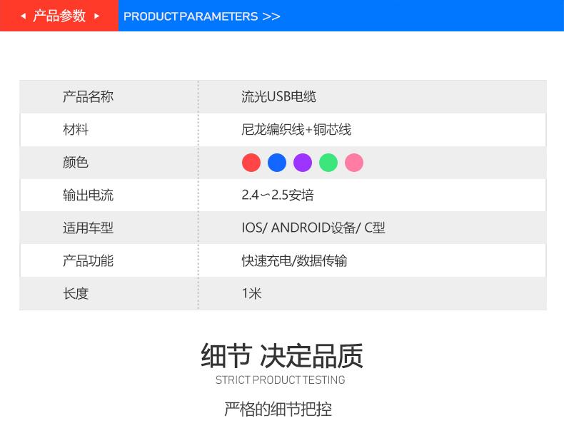 流光数据线-中文版_02.jpg
