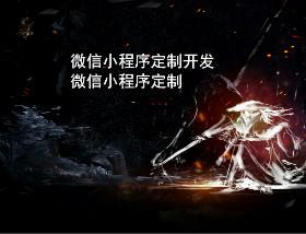 weixinxiaochengxudingzhikaifa.jpg