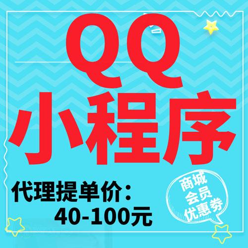 QQ小程序(商城、会员、优惠劵)
