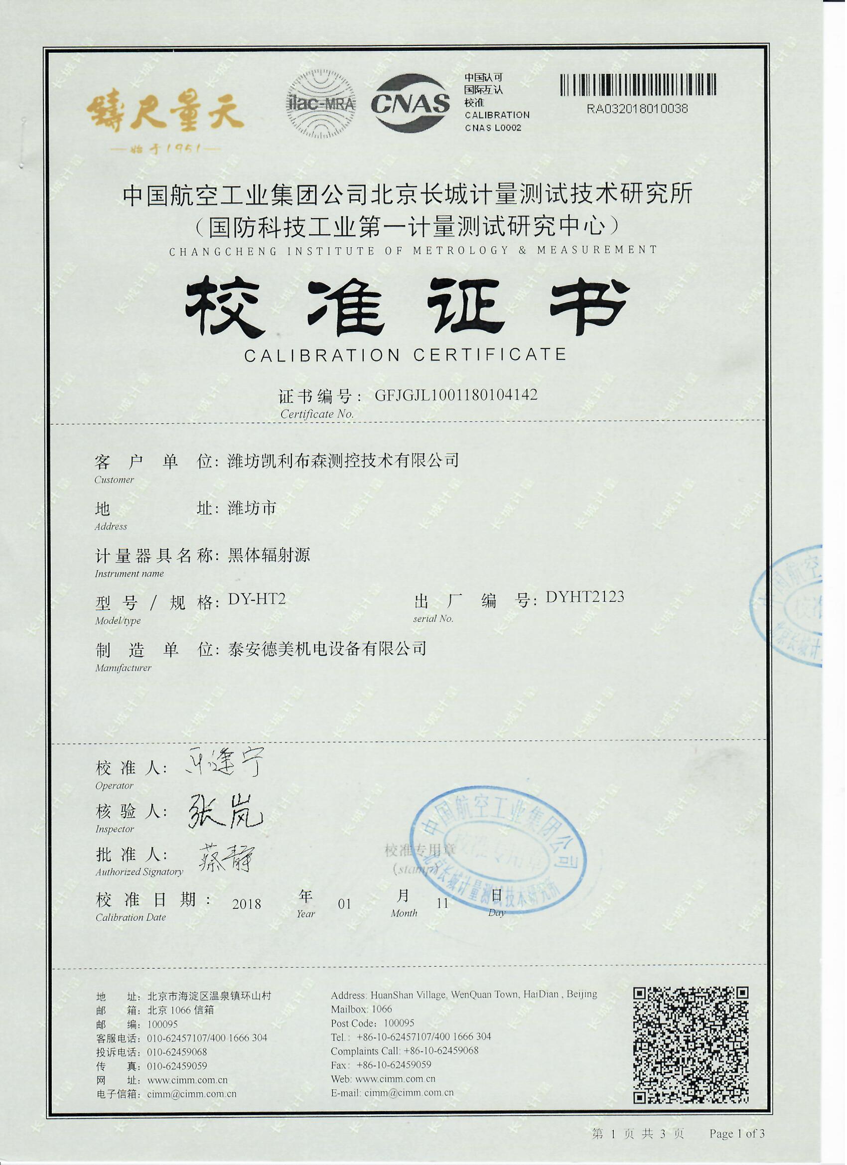 濰坊凱利布森-黑體爐校準證書1.jpg