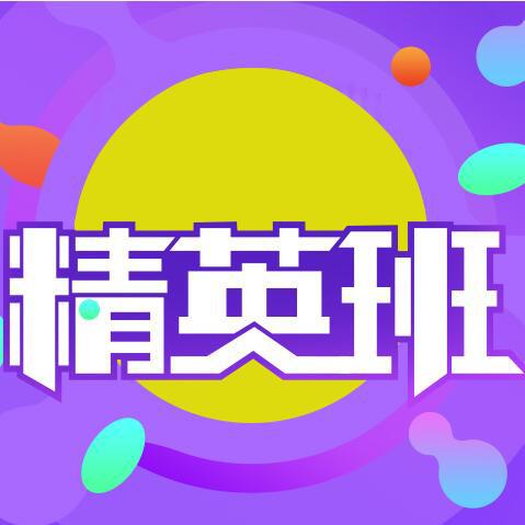 """2019届单招""""文化+面试培训.名校保过精英班"""""""