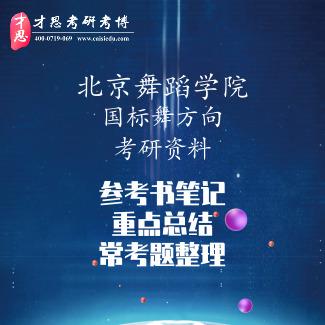 北京舞蹈学院国标舞方向专业二考研参考书笔记资料