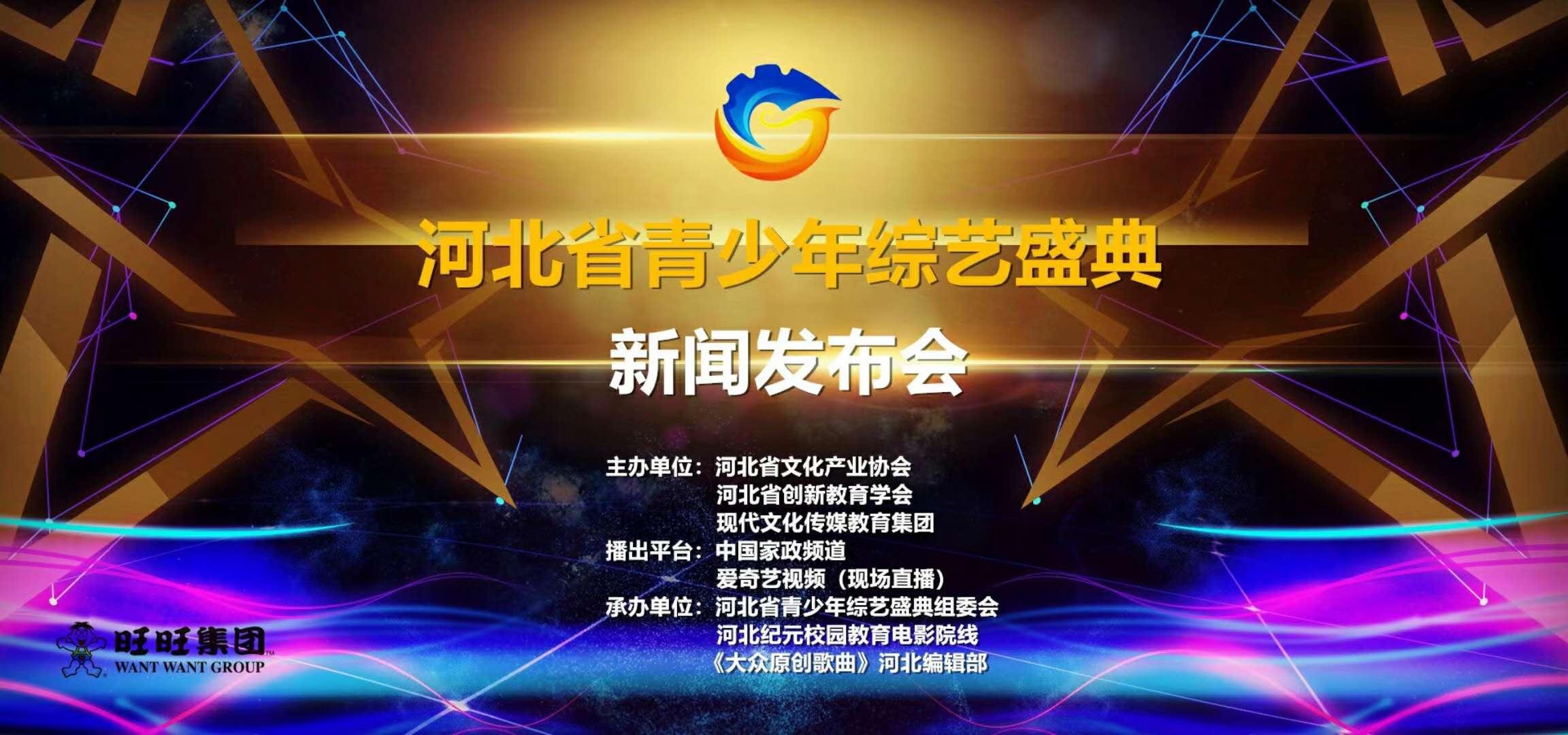 河北省青少年綜藝盛典新聞發布會