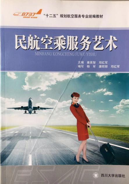 民航空乘服務藝術