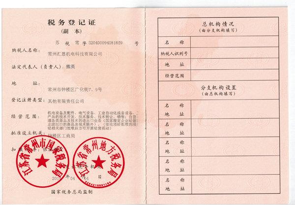 企業稅務登記