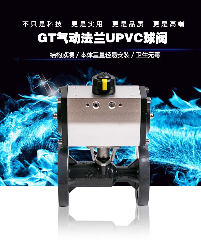 GT气动法兰UPVC球阀_01.jpg
