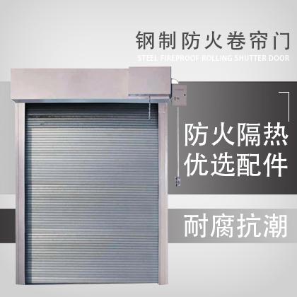 钢制防火卷帘门.jpg
