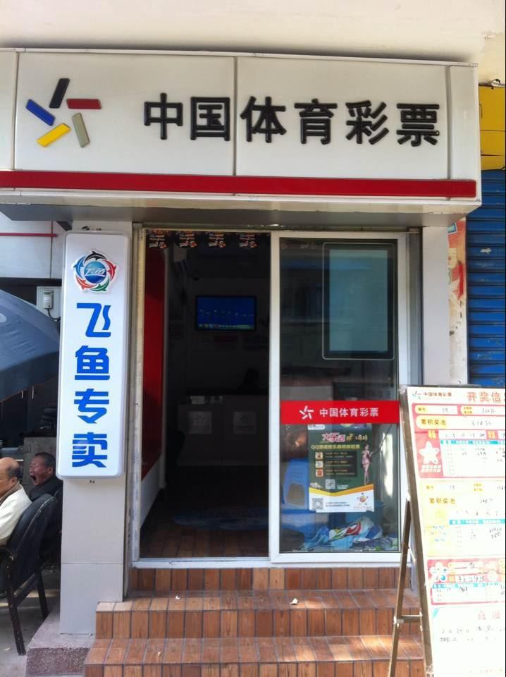 浙江省舟山市体育彩票中心广告机投放案列