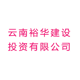 云南裕华建设投资有限公司