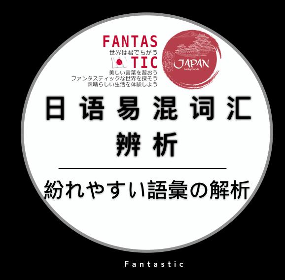 日语易混词汇辨析