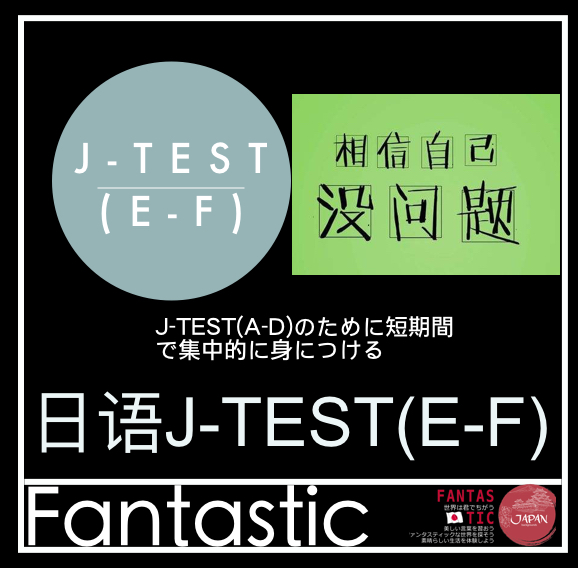 J-test(E-F)
