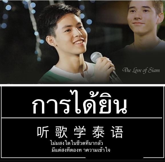 听歌学泰语