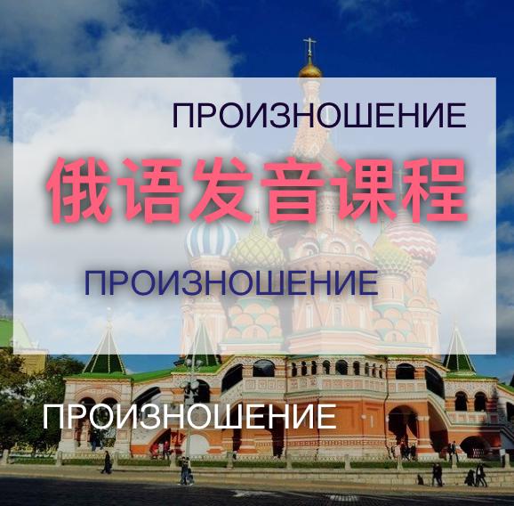 俄语标准发音ope电竞官网