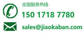 全国服务热线15017187780