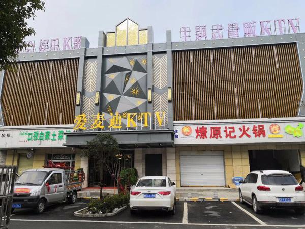 阜阳市爱麦迪KTV