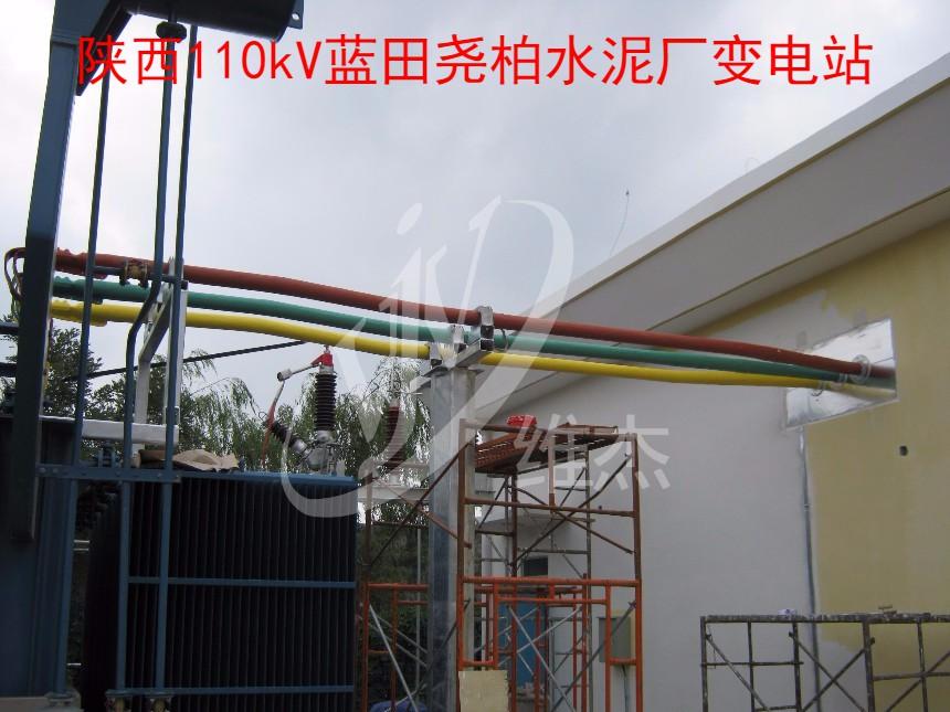 陕西110kV蓝田尧柏水泥厂变电站