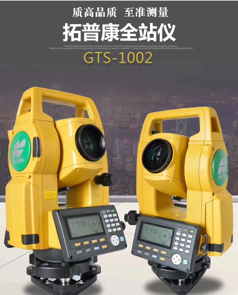 拓普康全站仪 GTS-1002