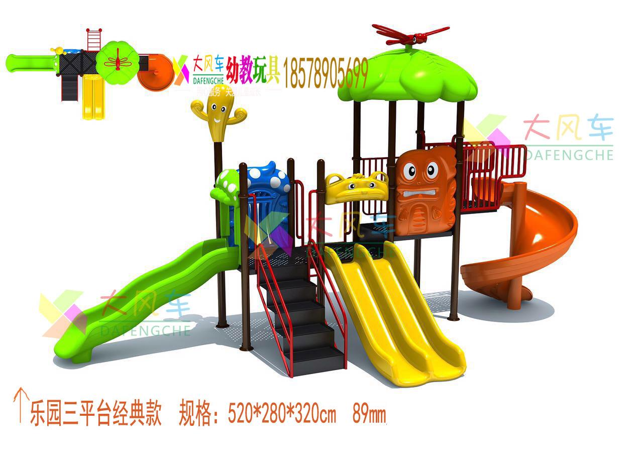 乐园系列广西南宁幼儿园玩具厂家大型户外组合滑梯儿童乐园游乐设备