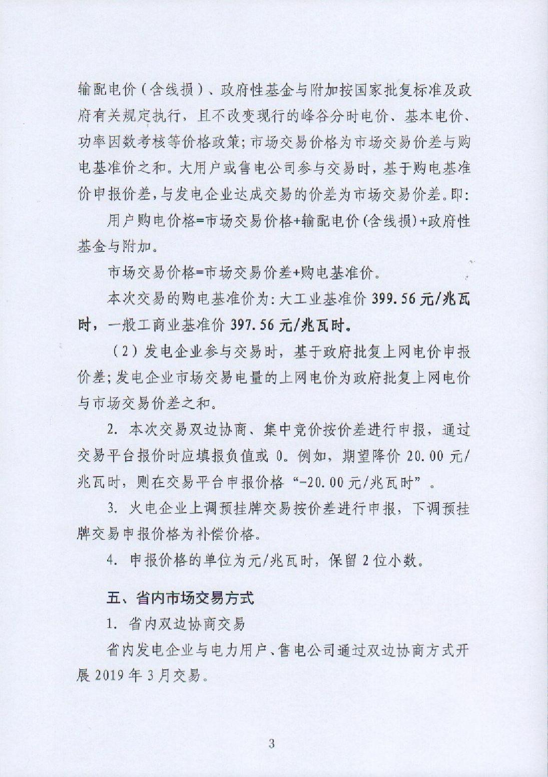 湖南電力交易中心有限公司關于2019年3月電力市場交易的公告.pdf_page_3_compressed.jpg