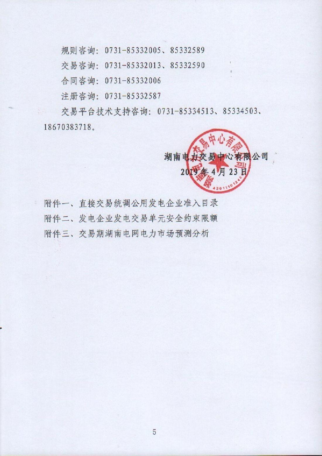 2019年第5號交易公告(擴需增發專場交易).pdf_page_5_compressed.jpg
