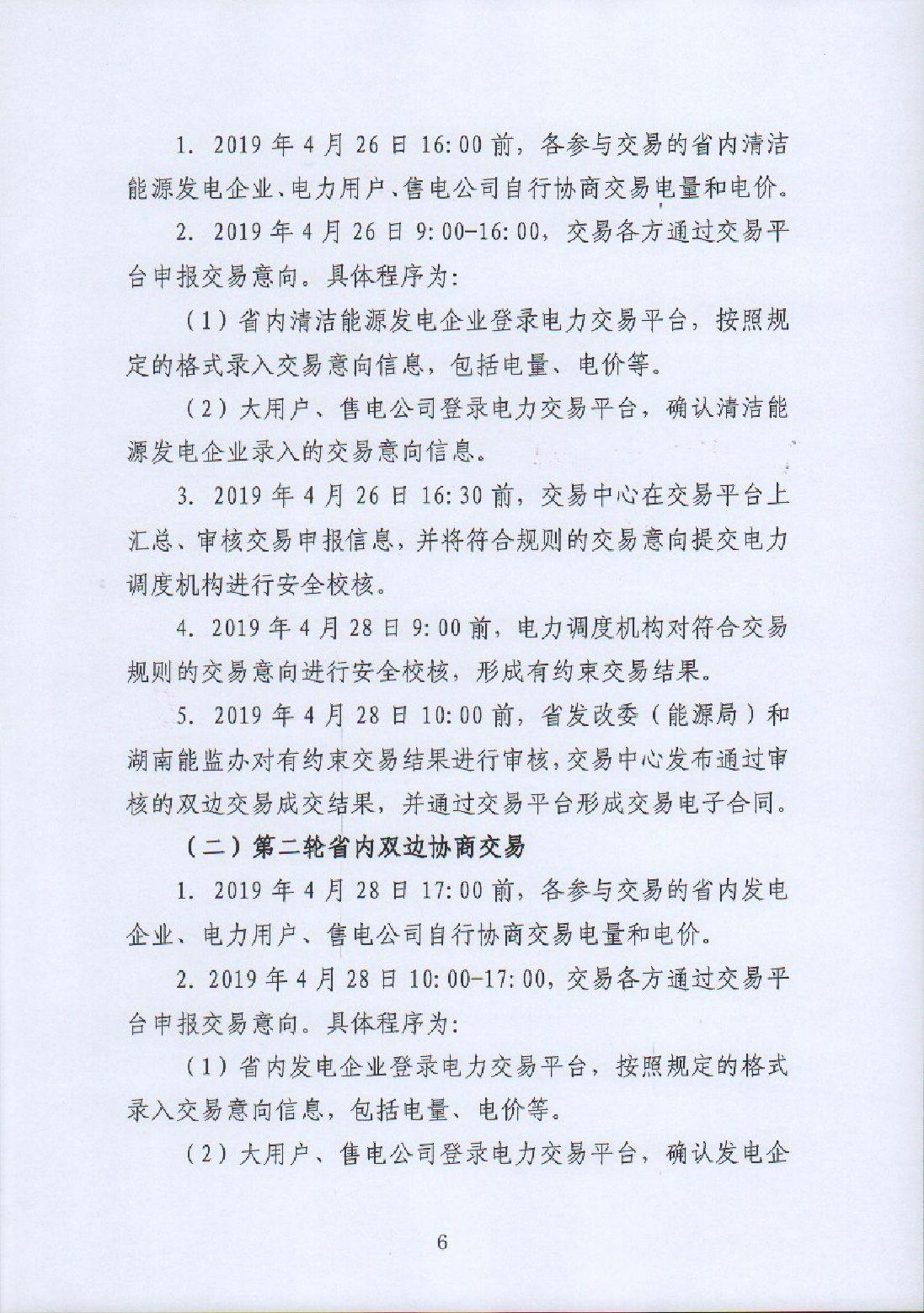 2019年第6號交易公告(5月月度交易).pdf_page_06_compressed.jpg
