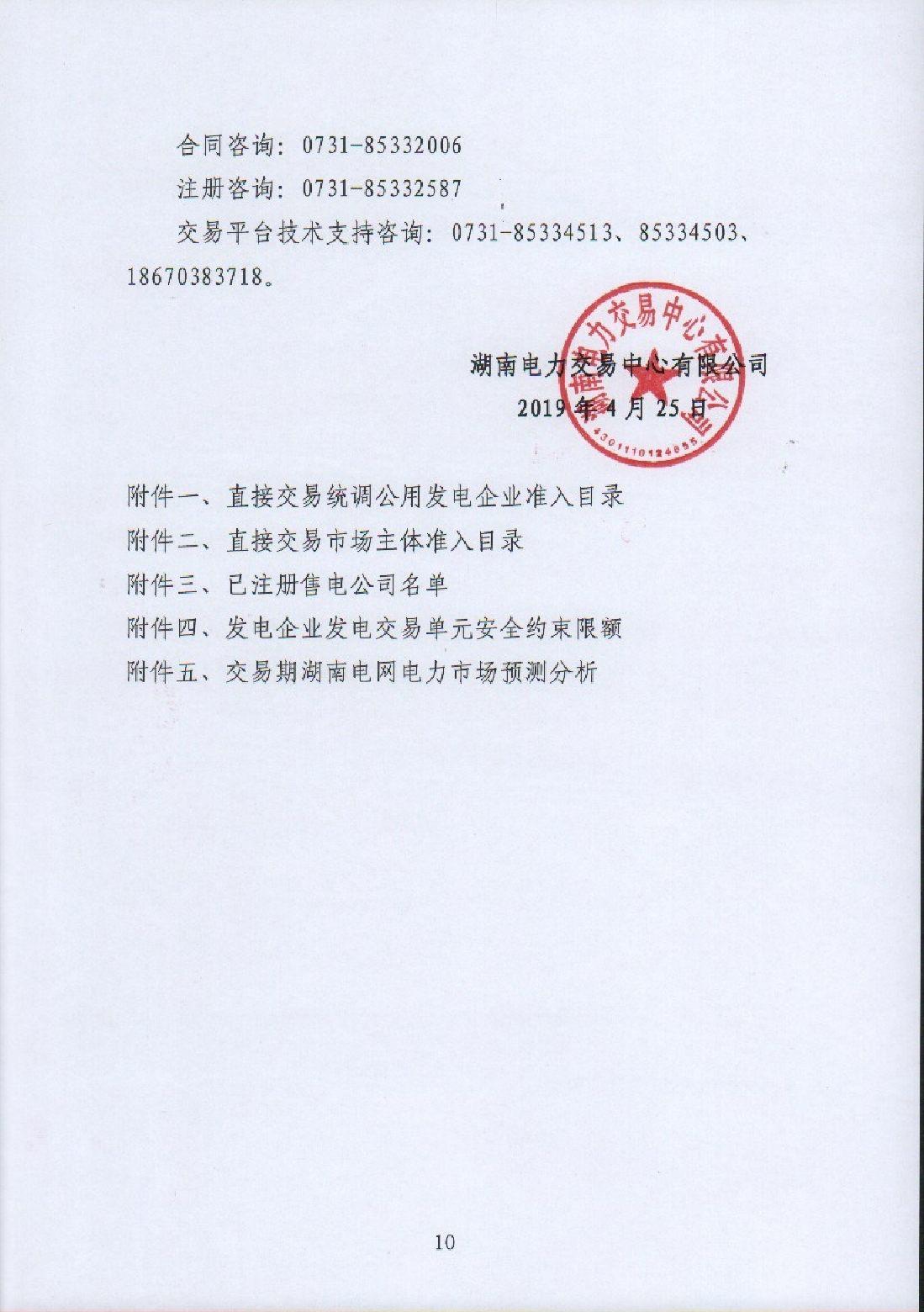 2019年第6號交易公告(5月月度交易).pdf_page_10_compressed.jpg
