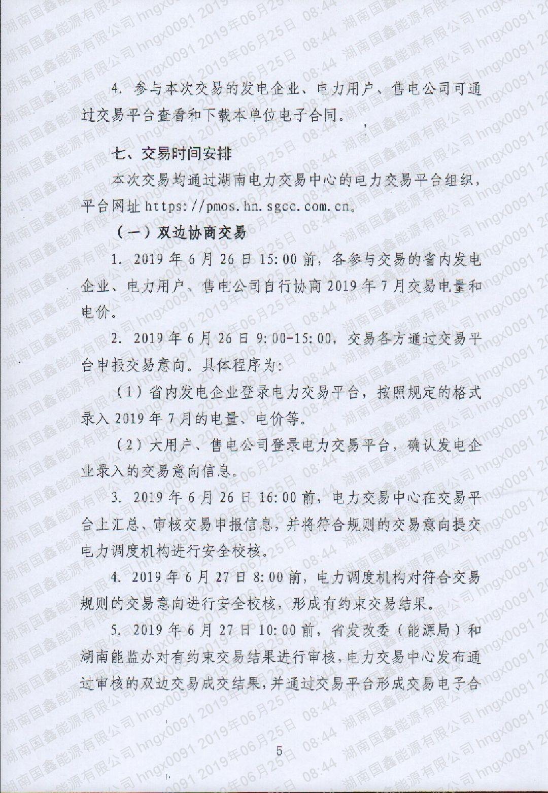 湖南電力交易中心有限公司關于2019年7月電力市場交易的公告(2019年13號).pdf_page_5_compressed_compressed.jpg