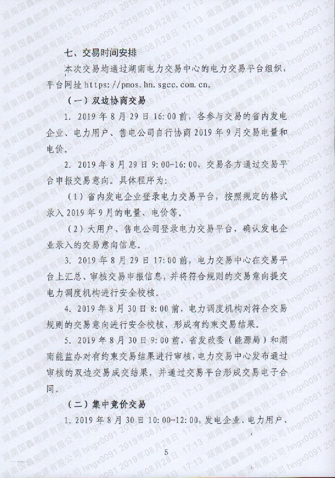 2019年第20號交易公告(9月月度交易).pdf_page_5_compressed.jpg