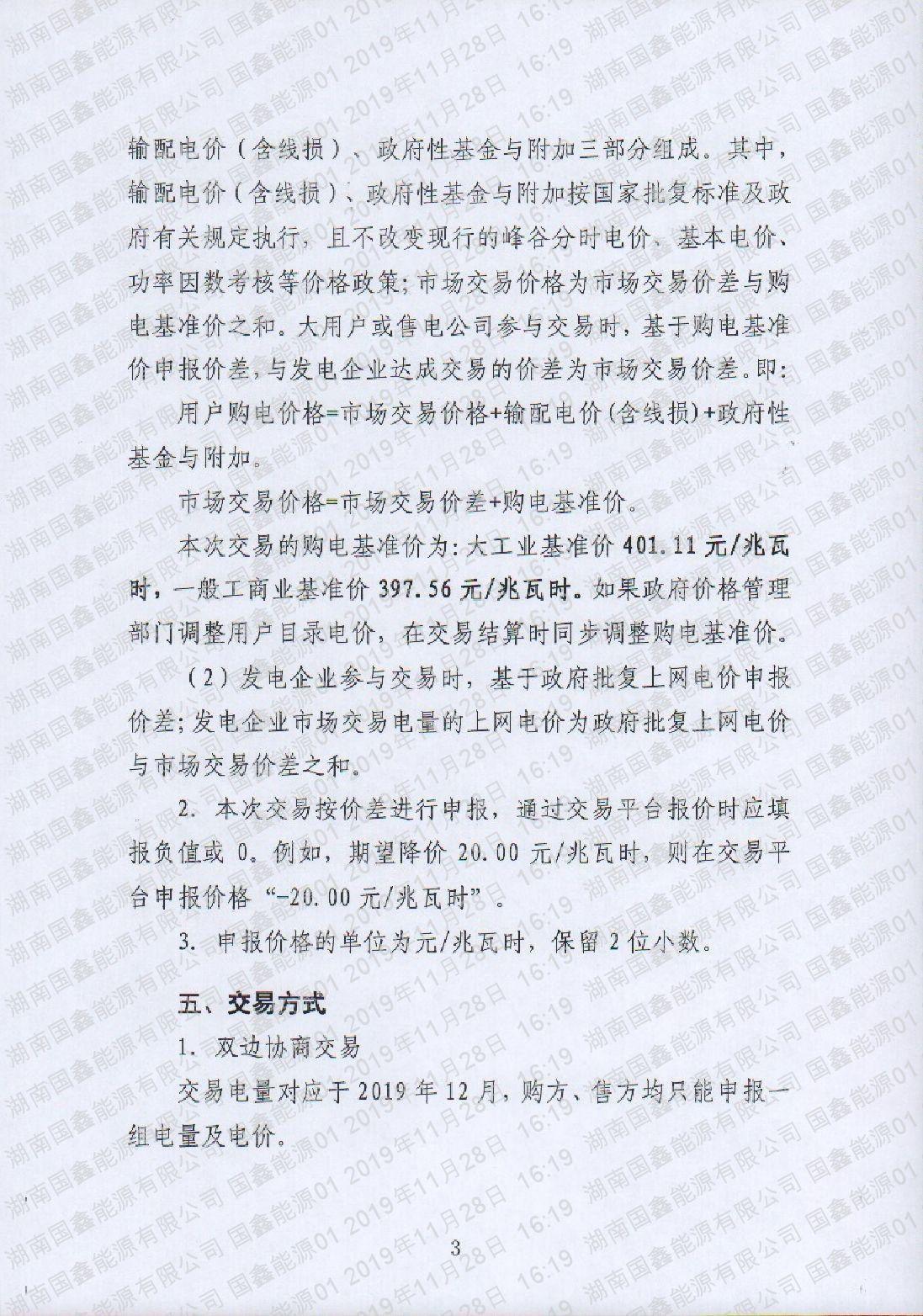 2019年第31號交易公告(12月月度交易).pdf_page_3_compressed.jpg