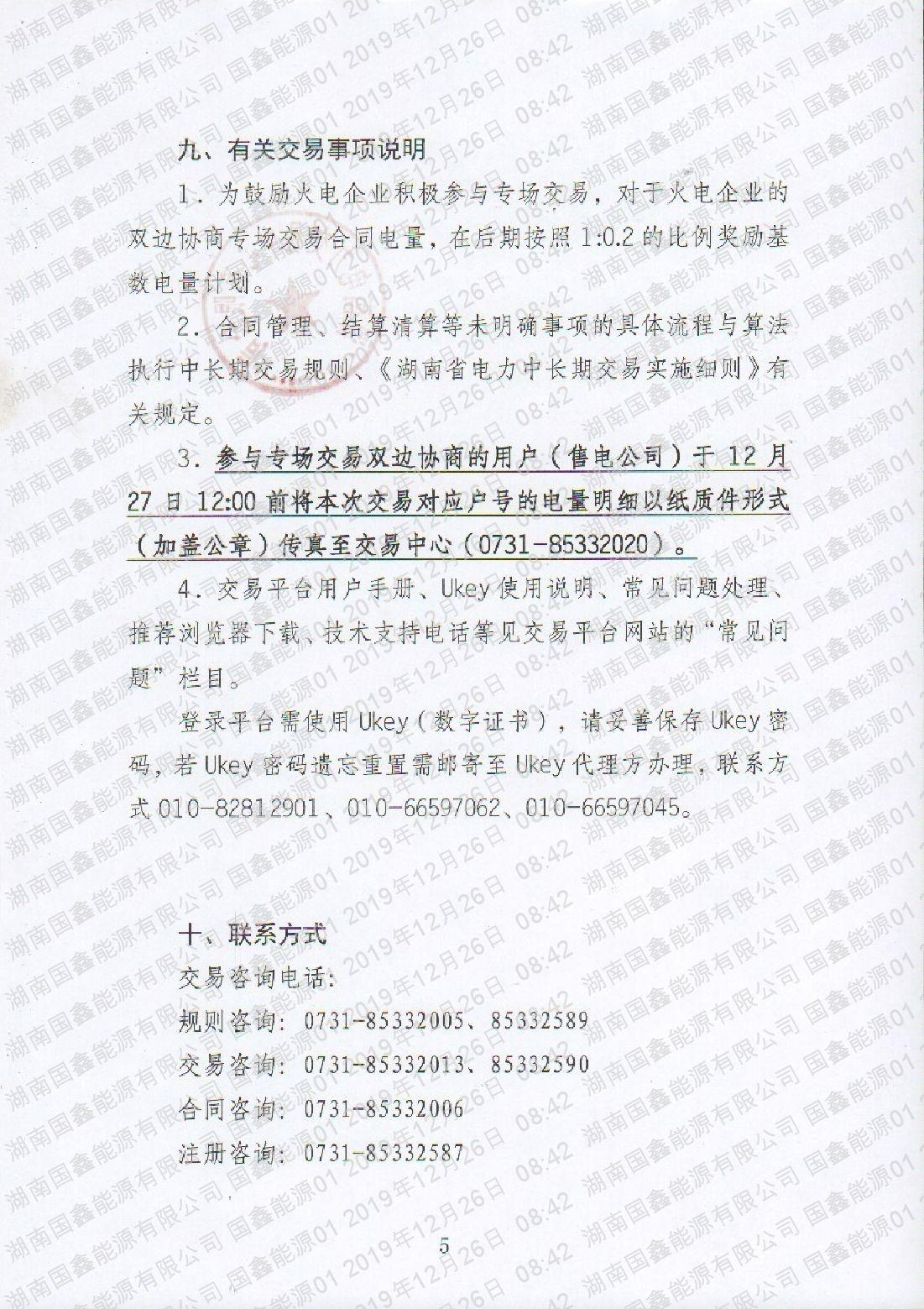 2020年第1號交易公告(1月擴需增發專場交易).pdf_page_5_compressed.jpg