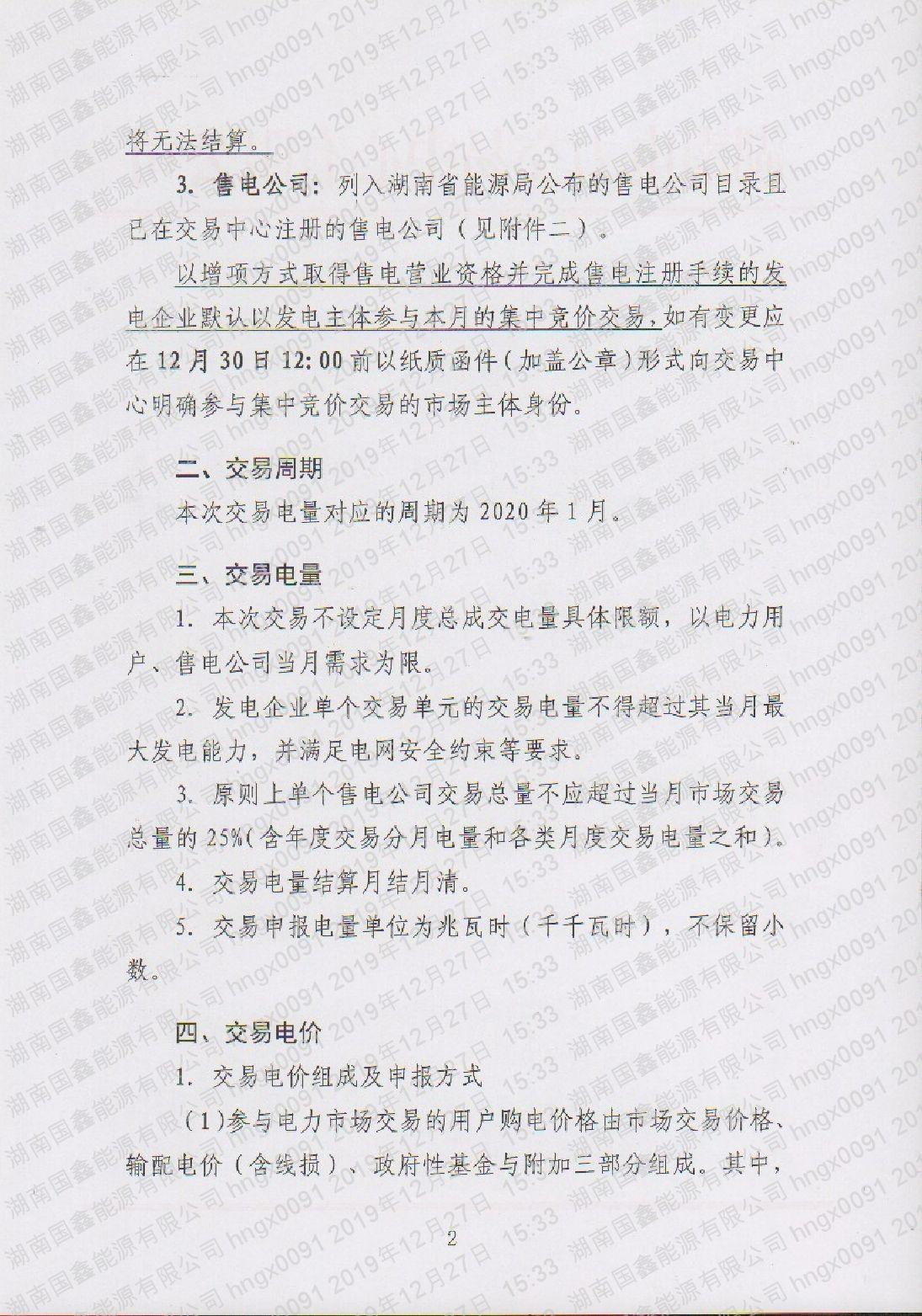 2020年第2號交易公告(1月月度交易).pdf_page_2_compressed.jpg