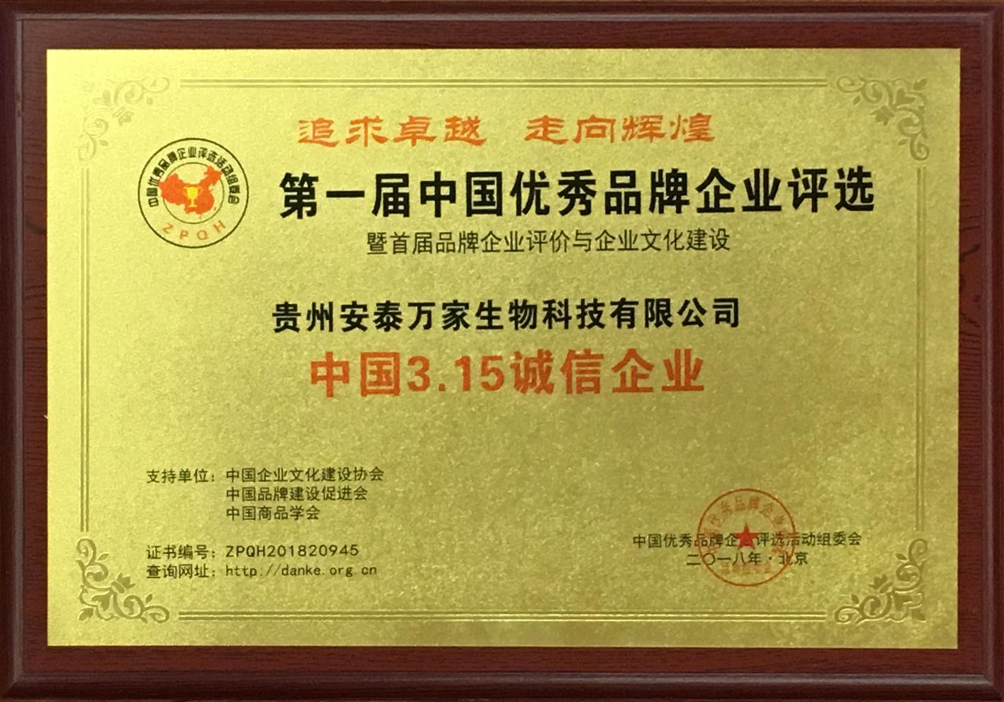 2018年贵州必威体育手机版本下载betway必威手机版荣获中国3.15诚信企业