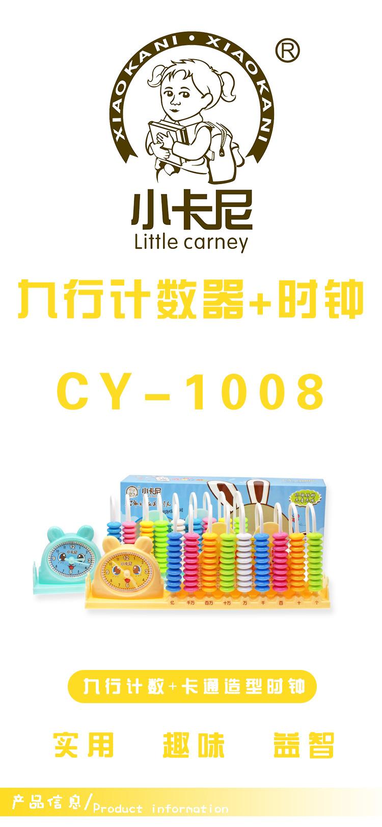CY-1008_01.jpg