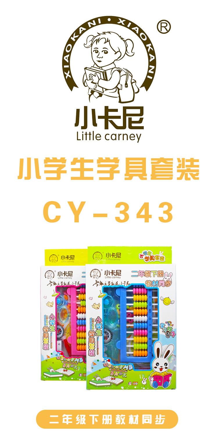 CY-343_01.jpg