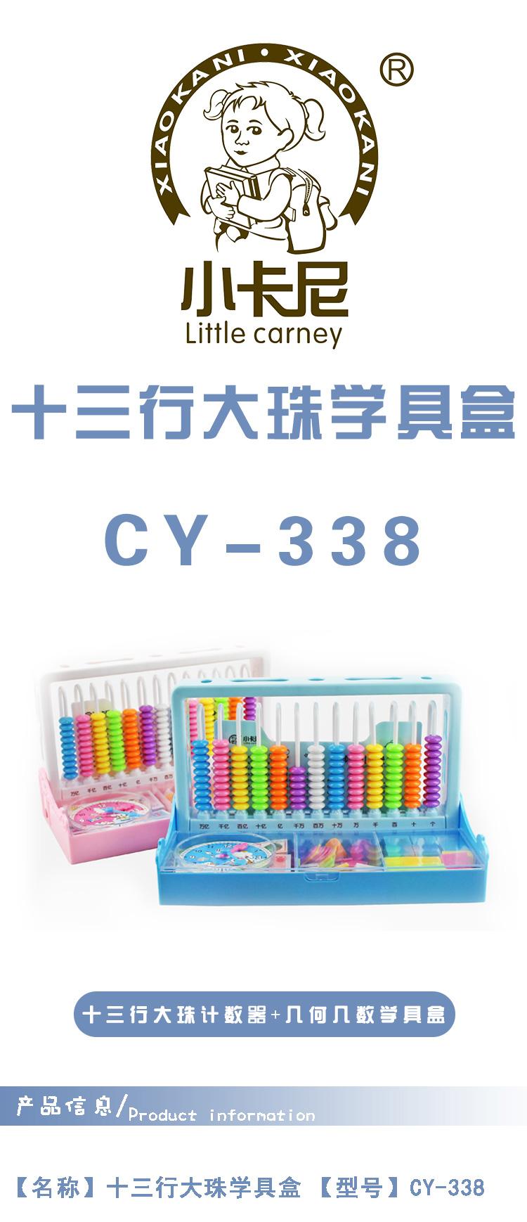 CY-338_01.jpg
