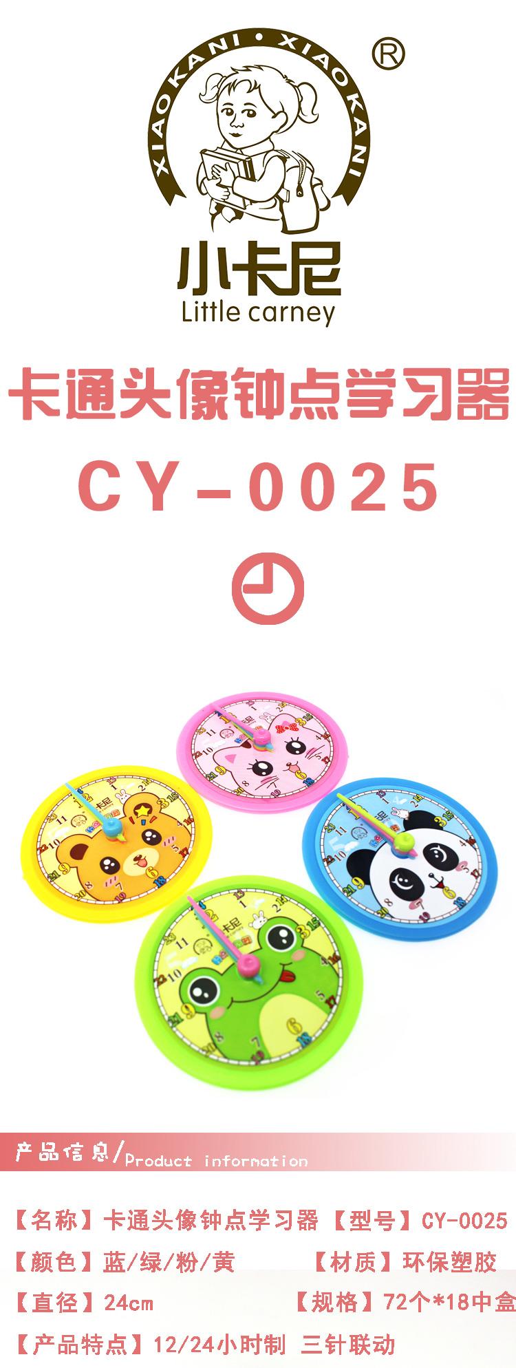 CY-0025_01.jpg