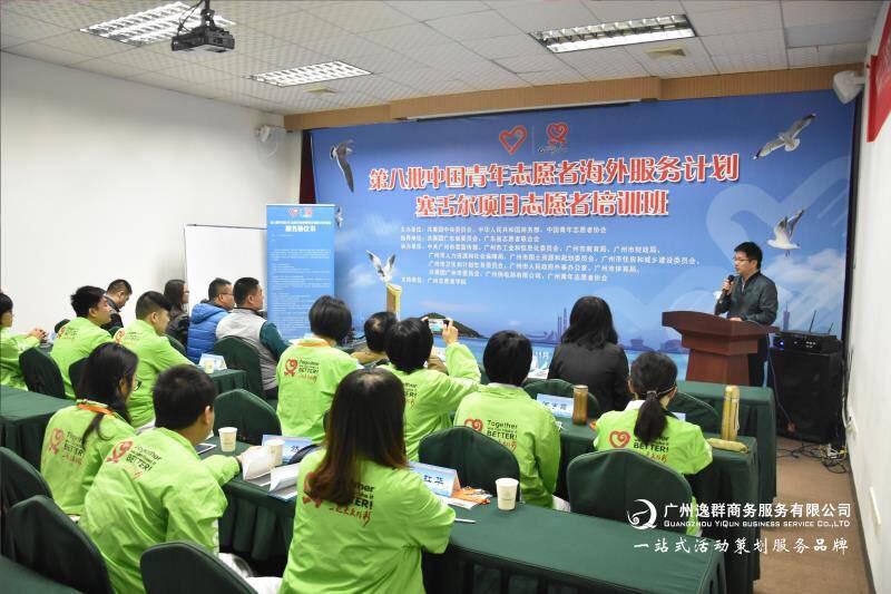 2017.11.20第八期中国青年志愿者海外服务计划培训班