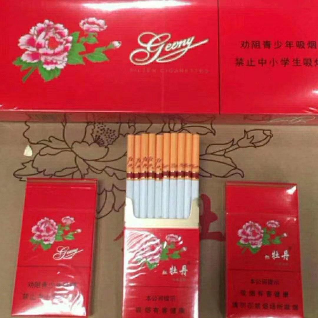 红牡丹细支香烟