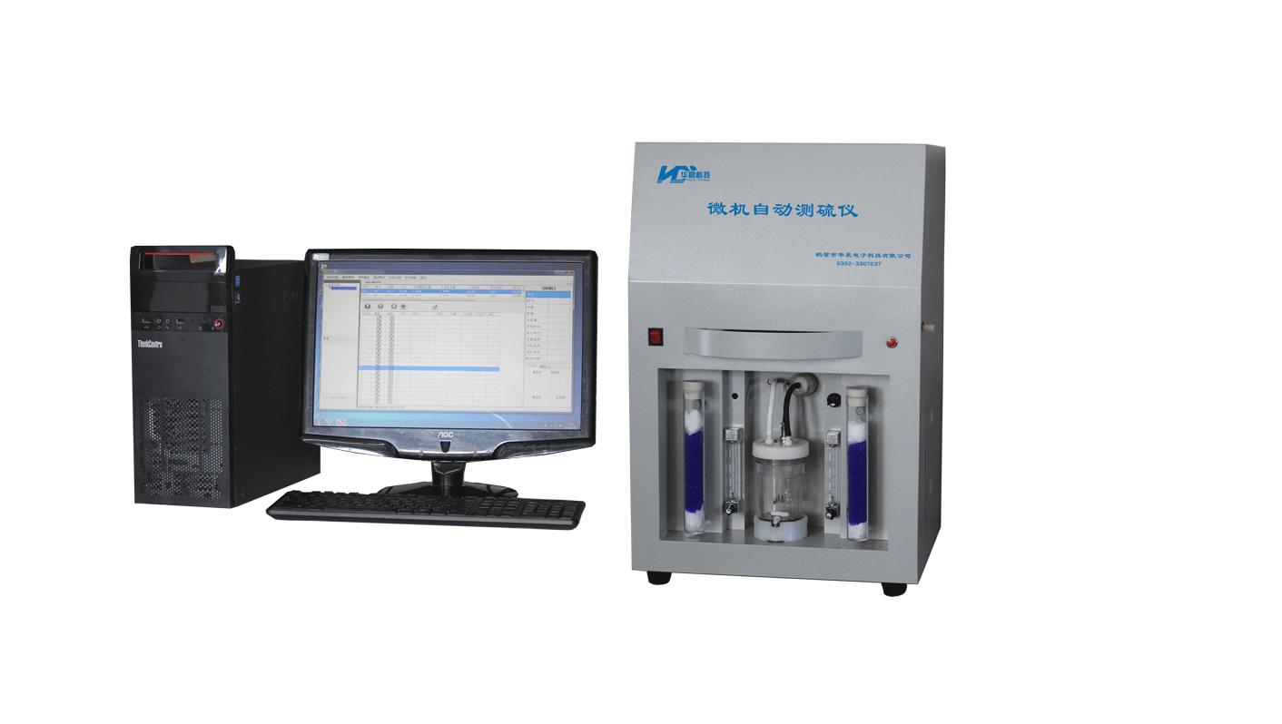 HCDL-5000L微機全自動測硫儀