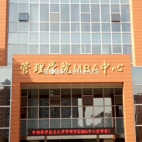 科大MBA中心精品金铂字