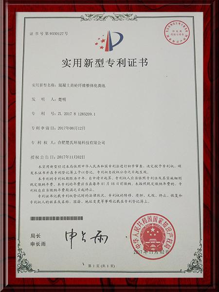 混凝土商砼纤维整体化粪池专利证书