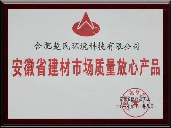 安徽省建材市场质量放心产品证书
