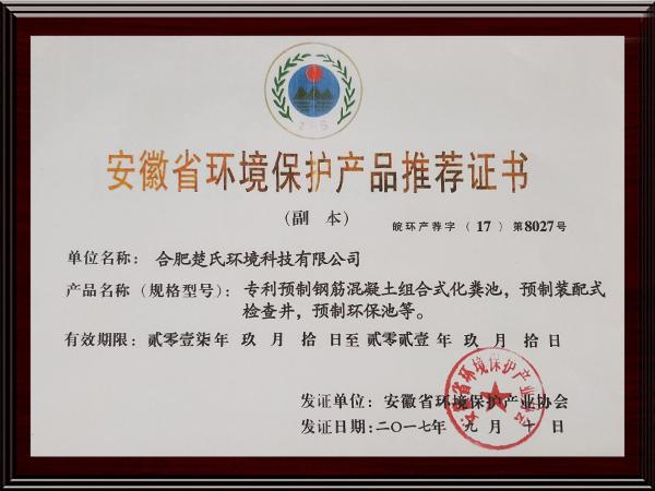 安徽省环境保护产品推荐证书