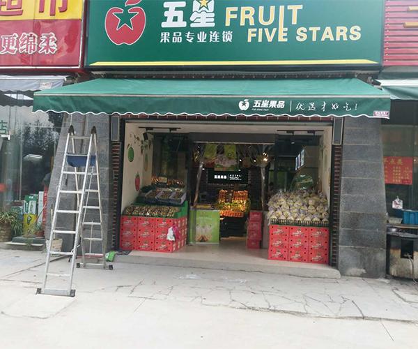 承接合肥五星果品遮阳棚工程