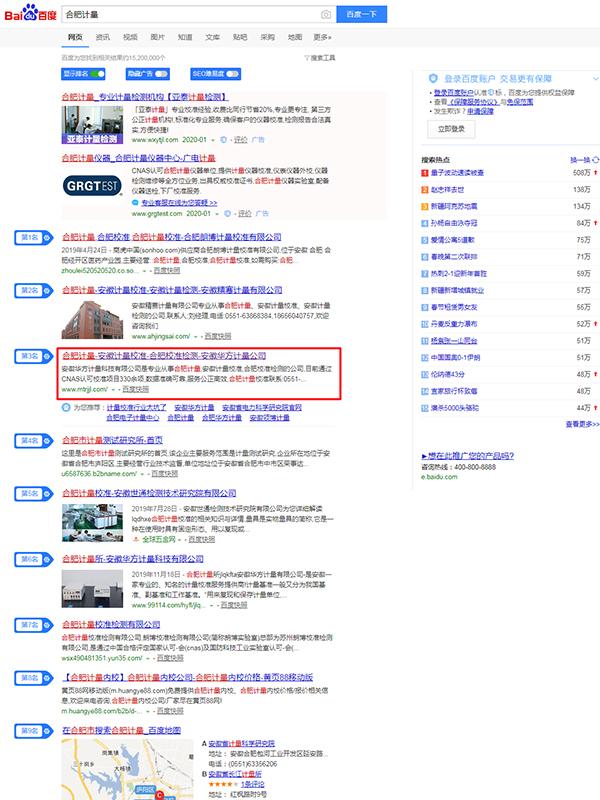 环球体育下载计量_百度搜索首页排名.jpg