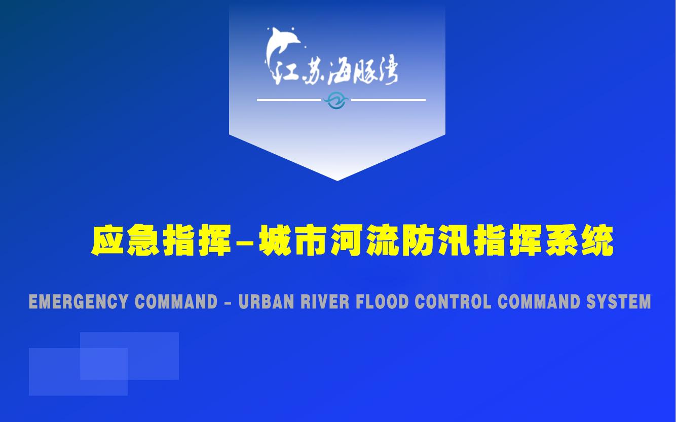 应急指挥-城市河流防汛指挥系统