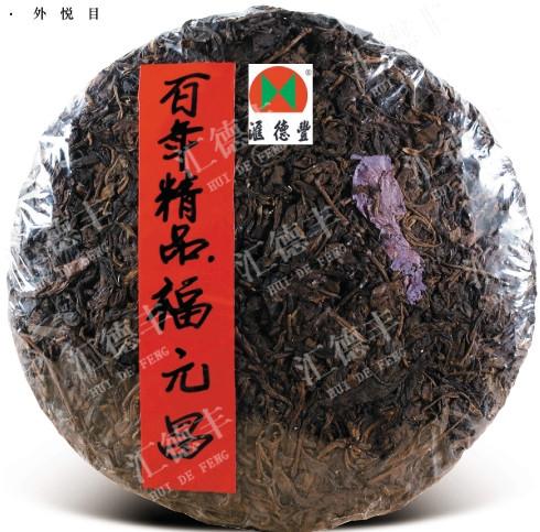 號级茶:福元昌